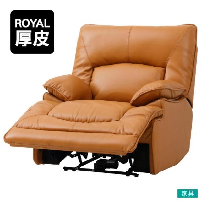【NITORI 宜得利家居】◎半皮1人用電動可躺式沙發 HIT ROYAL BR(沙發 電動沙發)