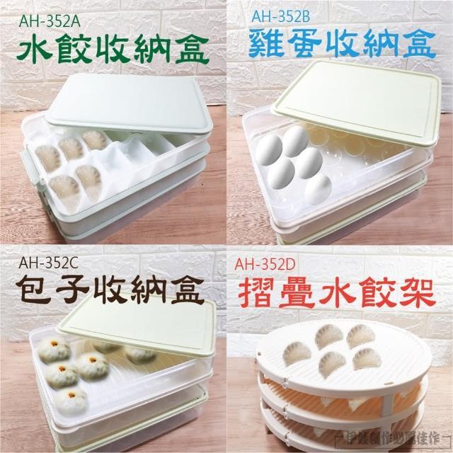 雞蛋盒 水餃收納盒 AH-352(冷凍水餃盒 包餃子 雞蛋收納盒 保鮮盒 水餃架 桿麵架 廚房用品)