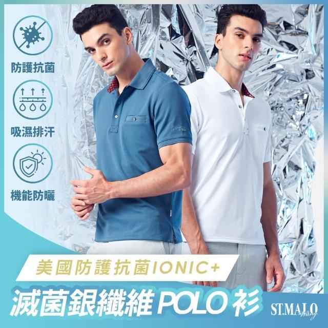 【ST.MALO】美國抗菌99.9%銀纖維IONIC+紳士POLO衫-2157MP(晶亮白/銀河灰)