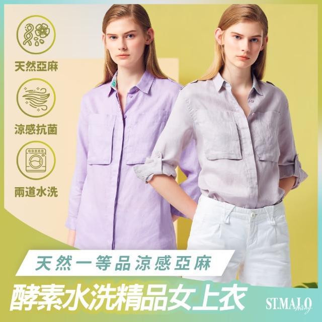 【ST.MALO】皇家100%亞麻空調纖維女上衣-2117WS(藕粉色/粉嫩紫)