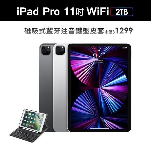 藍芽鍵盤皮套【Apple 蘋果】iPad Pro 11 3rd WiFi(2TB)