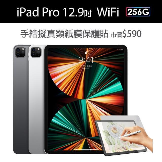 類紙膜保護貼組【Apple 蘋果】iPad Pro 12.9 5th WiFi(256G)