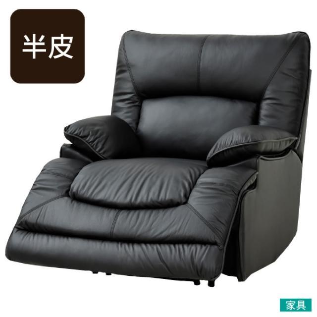 【NITORI 宜得利家居】◎半皮1人用電動可躺式沙發 HIT BK(沙發 電動沙發)
