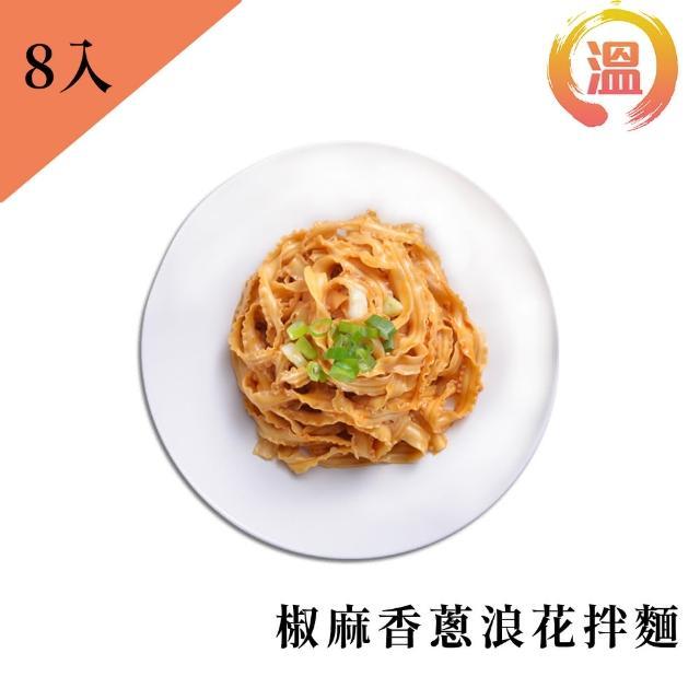 【國宴主廚温國智】冷藏椒麻香蔥浪花拌麵368gx8包