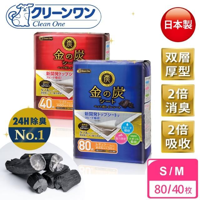 【Clean one】除臭No.1 日本製金之炭 雙層炭厚型除臭尿墊(狗尿墊、寵物尿布)