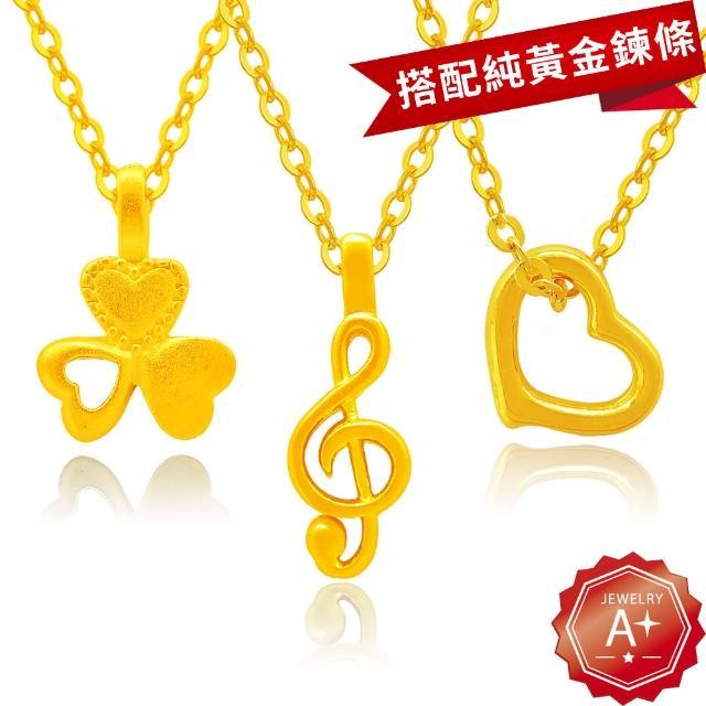 【A+】18選1 9999純黃金項鍊/鎖骨鍊 時尚百搭-0.43錢±5厘(搭配5G黃金鍊條)