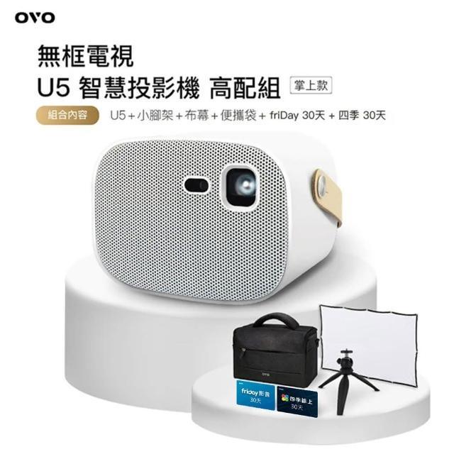 【OVO】掌上型無框電視(U5 智慧投影機)+簡易百吋布幕+桌上型腳架