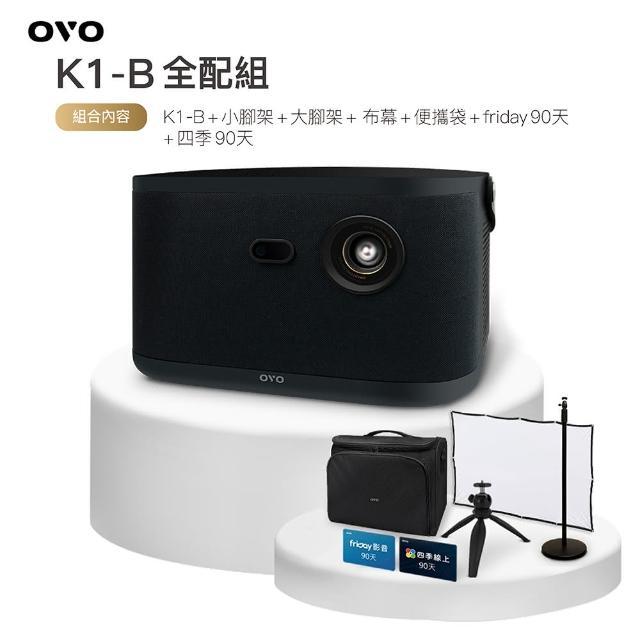 【OVO】無框電視 K1-B(智慧投影機)+簡易百吋布幕+桌上型腳架+落地腳架