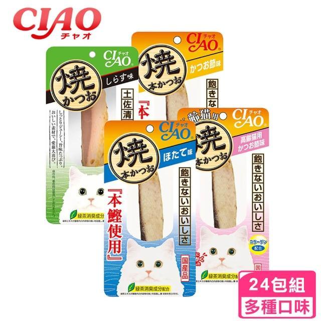 【寵物夢工廠】超值24包入 / CIAO魚柳條 日本原裝進口 多種規格 燒鰹魚(日本超人氣 貓零食 貓魚柳條)