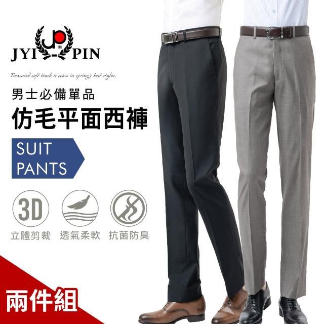 【JYI PIN 極品名店】都會商務菁英款西褲(超值2件組)