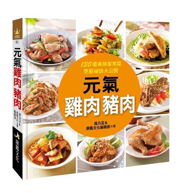 【人類智庫】料理王-元氣雞肉豬肉