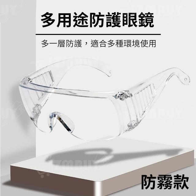 【J 精選】多用途透明防護眼鏡/護目鏡/防疫眼鏡(防霧款)