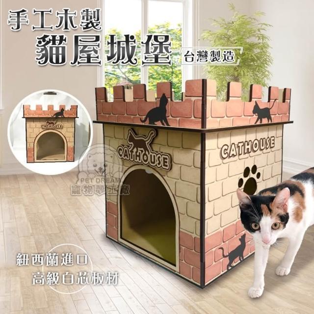 【寵物夢工廠】手工木製貓屋城堡 台灣製 紐西蘭進口高級板材 貓屋(寵物木屋 寵物窩 貓窩 狗窩)