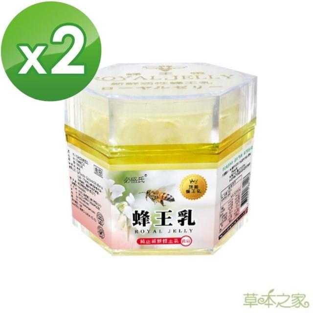 【草本之家】冷凍新鮮蜂王乳500公克X2入(蜂王漿)