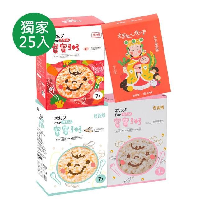 【農純鄉】九月獨家組 寶寶粥 25入(蛤蜊/虱目魚/豬肉/平安粥)