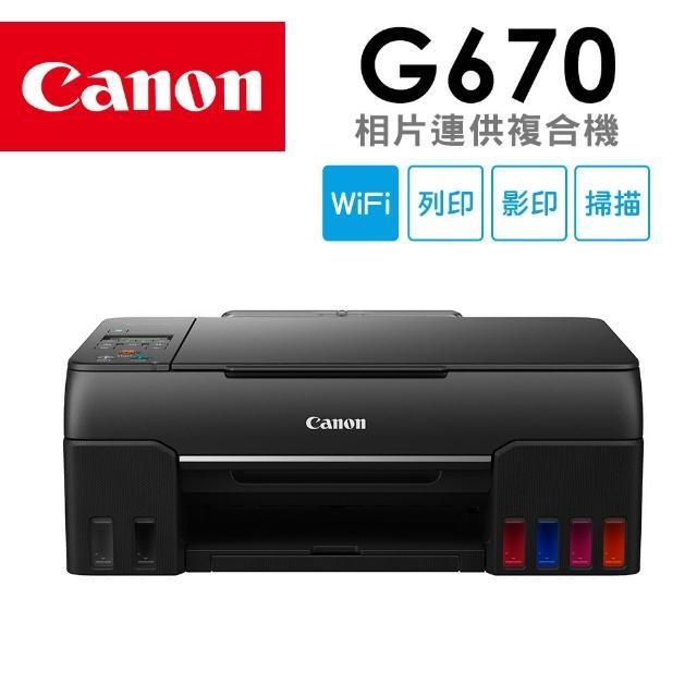 【Canon】PIXMA G670 相片連供複合機
