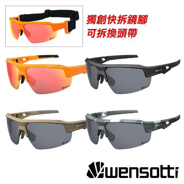 【Wensotti】運動太陽眼鏡/護目鏡 wi6943系列 多款(快拆鏡腳/附頭帶/防爆眼鏡/抗UV/軍警/單車/自行車)