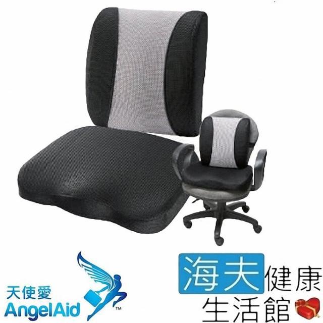 【海夫健康生活館】天使愛 AngelAid 辦公舒壓 坐墊 腰靠組 黑灰(MF-LR-05M/MF-SC-05)