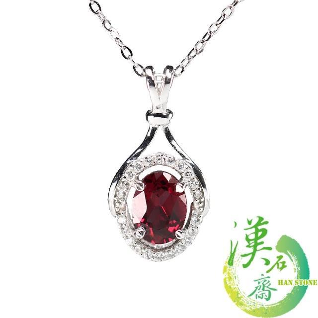 【漢石齋】天然豔紅石榴石 簡約設計吊墜(主石1.37ct)
