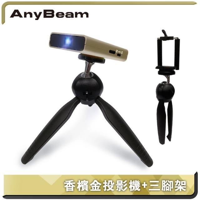 【AnyBeam任意屏】香檳色雷射掃描微型投影機 + 迷你三腳架