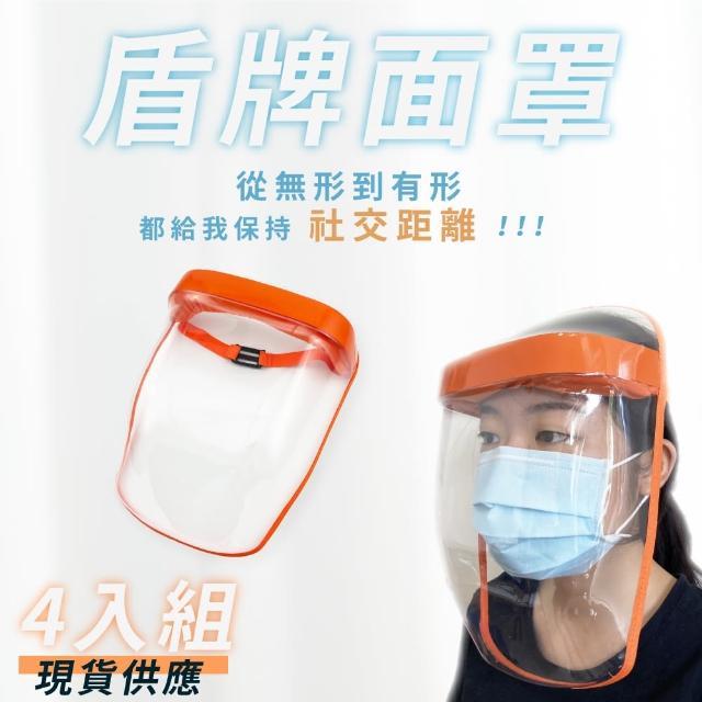 【Orange Plus 悅康品家】盾牌面罩 4入組(防飛沫面罩 輕便型安全透明防護面罩 頭戴式保護罩 除草護目鏡)