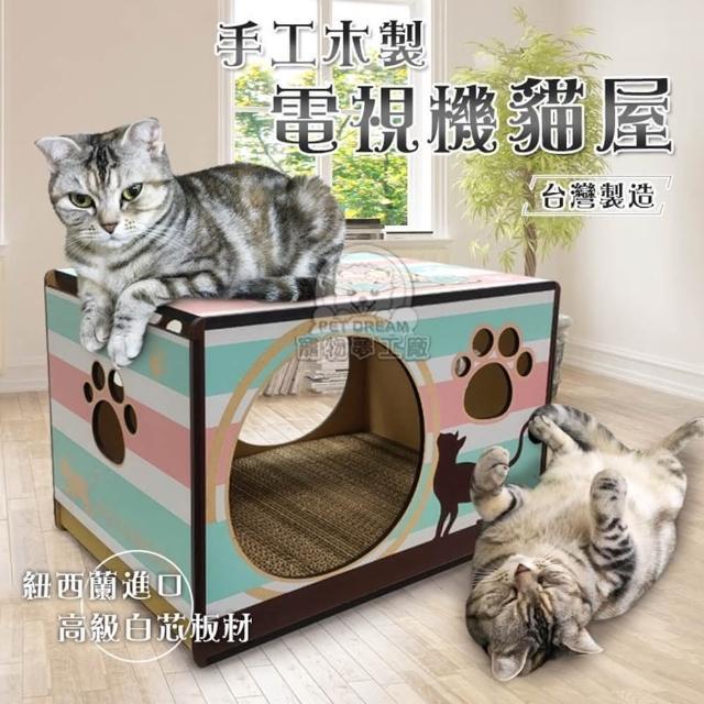 【寵物夢工廠】手工木製電視機貓抓屋 底部附三片貓抓板 台灣製(紐西蘭進口高級板材 貓屋 木製貓咪房)