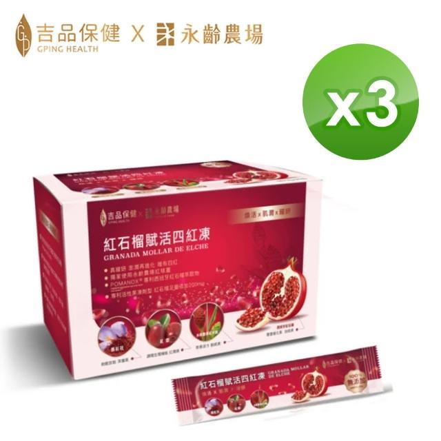 【吉品保健】紅石榴賦活四紅凍30入 x3盒(共90條)