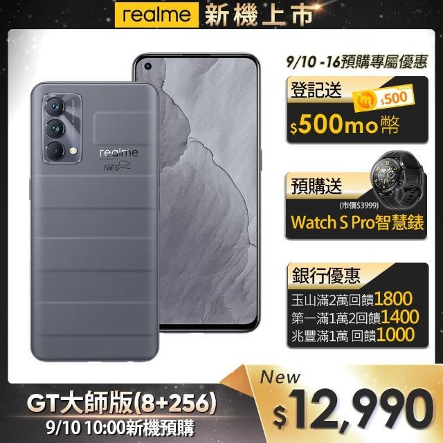 realme【realme】realme GT 大師版 5G S778G 性能影像旗艦機 旅行箱 灰(8G+256G)