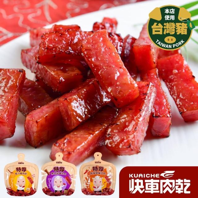 【快車肉乾】招牌特厚蜜汁豬肉乾220g*3包(蜜汁/黑胡椒/麻辣鍋)