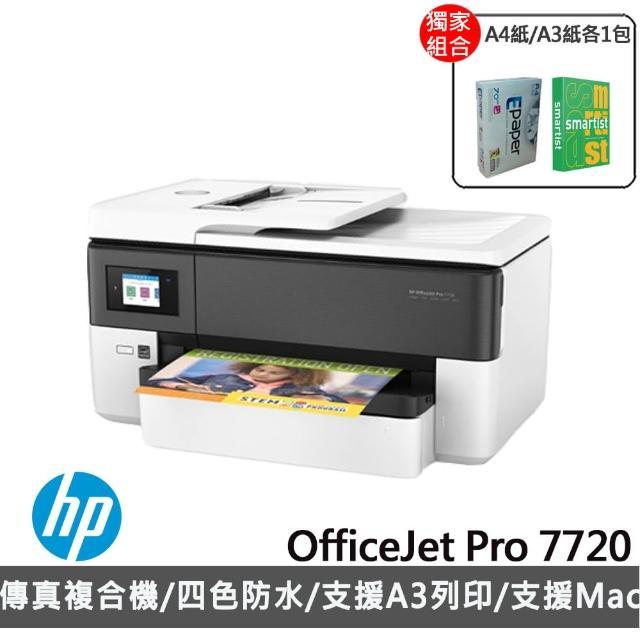 (加碼贈A4紙/A3紙各1包)【HP 惠普】OfficeJet Pro 7720 A3旗艦噴墨傳真多功能複合機