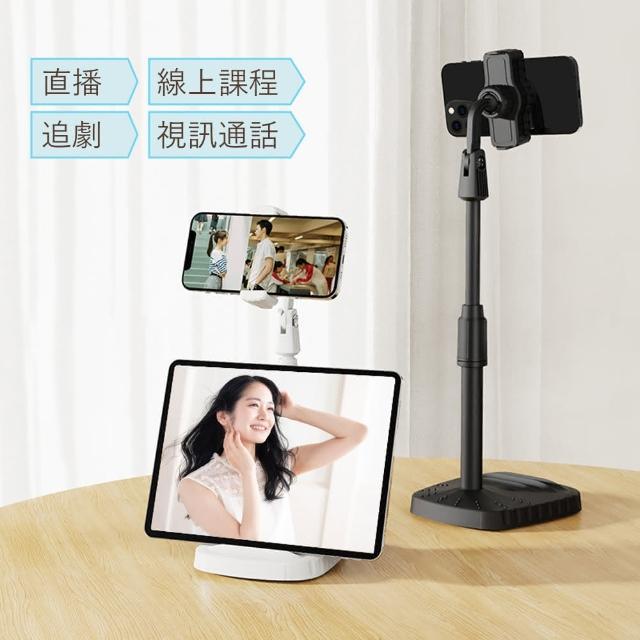 【YANG YI 揚邑】線上教學視訊直播追劇伸縮平板手機架雙機位加重火山款桌上支架