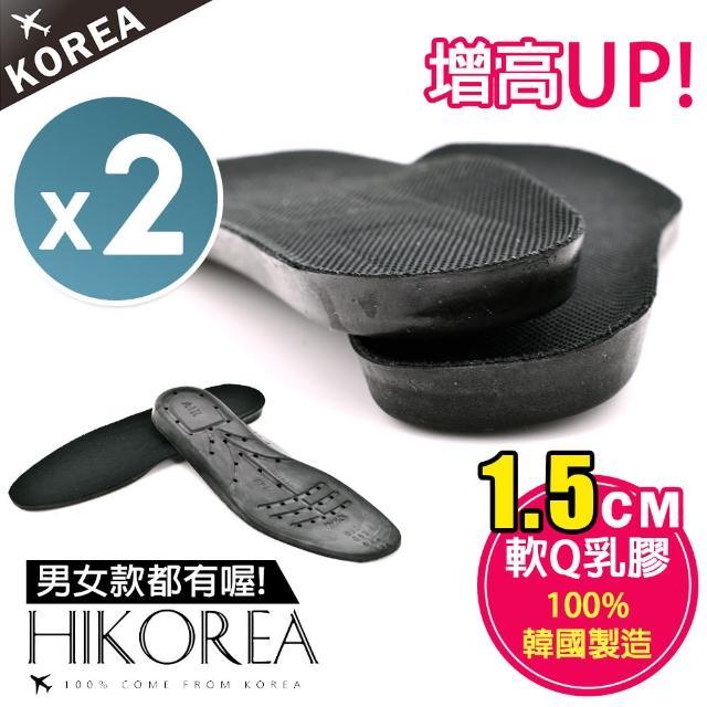 【HIKOREA】正韓製。男女款可裁切舒適透氣增高1.5CM全墊乳膠鞋墊2入(9003/現貨)