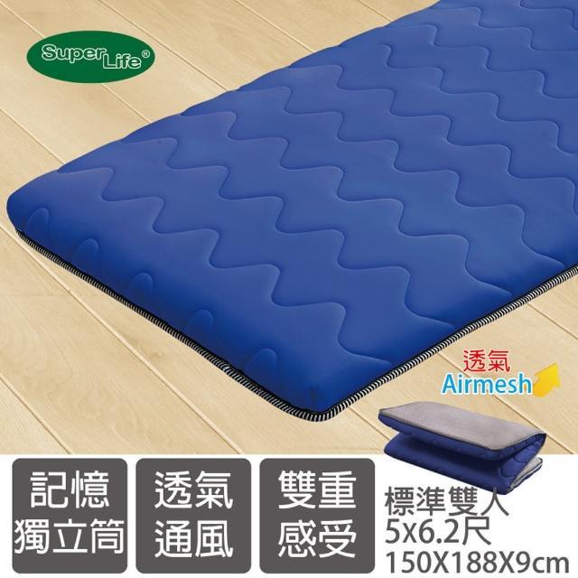 【Super Life】透氣獨立筒記憶可折床墊-雙人5尺(適中偏Q彈床墊|Airmesh立體彈力透氣纖維)